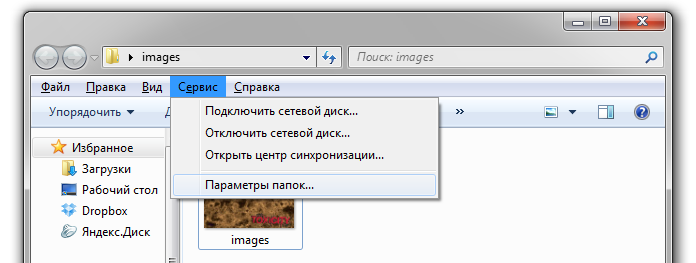 как изменить расширение картинки на jpg